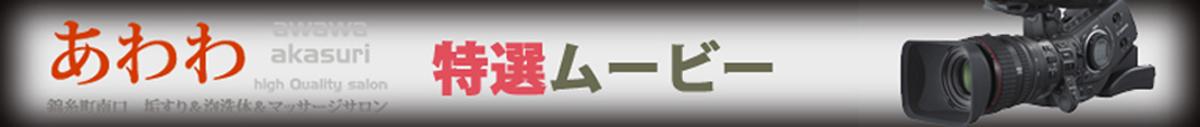 錦糸町特選ムービー