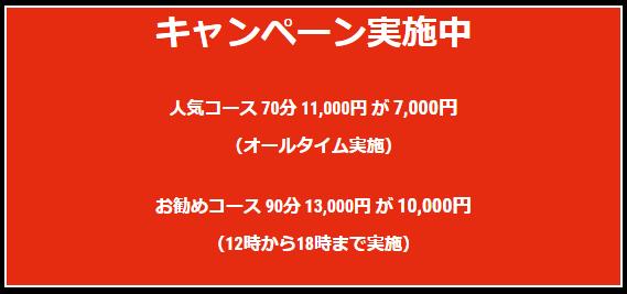 錦糸町メンズエステあわわのキャンペーン情報